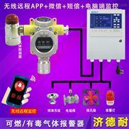 化工厂厂房二氯甲烷气体报警器,气体报警器