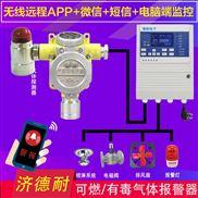 防爆型二氧化碳气体报警器,可燃性气体报警器