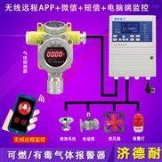 化工厂车间二氧化氮浓度报警器,可燃性气体探测器