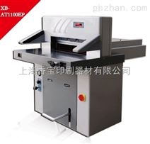 上海XB-AT1100EP重型液压切纸机,可议价