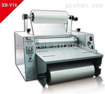 上海香宝xB-V18双面不锈钢棍覆膜机