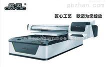 丹阳欧迈OMAJIC-UV6090手机外壳UV彩印机