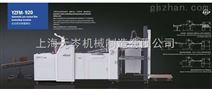 YZFM-920自动预涂膜覆膜机