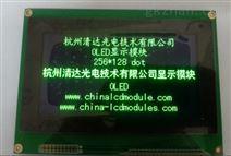 清達光電4.7英寸耐高溫高濕寬溫OLED顯示屏
