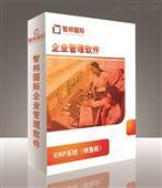 智邦國際銷售管理軟件