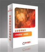 智邦國際CRM管理軟件