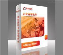 智邦國際crm管理系統