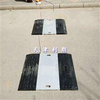 宜春5吨查超载电子地磅黄冈80吨移动式电子地磅