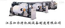 JRT-JTZ15 卷筒纸横切机 印后设备 纸加工设备 加尔特