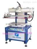 誉晟YS-4060PA半自动平面丝印机