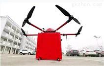 廠家直銷CJ-KWS快遞物流運輸無人機