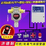 固定式甲烷检测报警器,防爆型可燃气体探测器