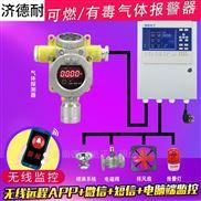 实验室丙烯腈气体浓度报警器,APP监控