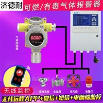 实验室二氧化碳气体报警器,远程监测