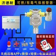 化工厂仓库天然气浓度报警器,APP监测