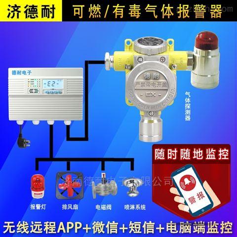 工业用丙烷气体检测报警器,智能监控
