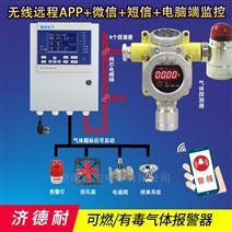 防爆型二氧化氯报警器,云物联监控