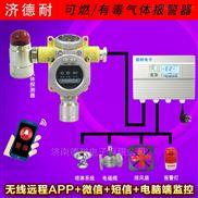 炼钢厂车间氢气浓度报警器,无线监控