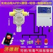 制药化工厂车间氧气气体报警器,远程监控