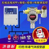 化工厂仓库硫酸探测报警器,APP监控