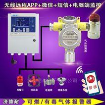 壁挂式天然气浓度报警器,APP监测