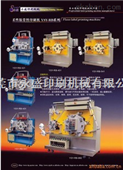 供应 3+2 五色柔性版商标印刷机