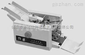 依利达DZ-8小型台式电动折纸机