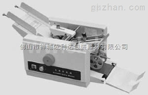 DZ-8小型台式电动折纸机