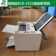 鹤山自动折纸机开平印刷品折页机使用方法