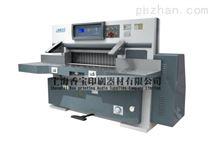 上海香宝XB-QZK920SW标配型液压切纸机(原上海申威达技术)