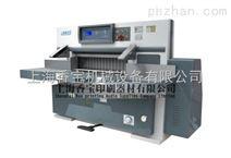 上海香宝XB-QZK920SW对开液压切纸机,对开切纸机,对开液压裁纸刀
