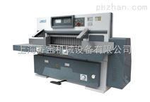 上海香宝XB-QZK920CW高配型液压程控切纸机,对开液压切纸机,对开裁纸刀