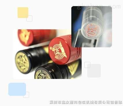 全自动酒瓶盖烫金机(顶部)
