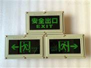 BAYD81防爆LED安全出口灯