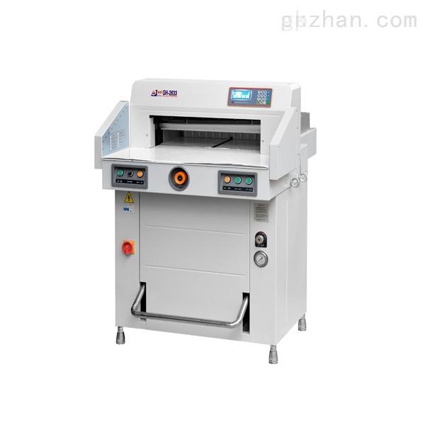 金图GH-2633双液压程控切纸机 五重安全保护