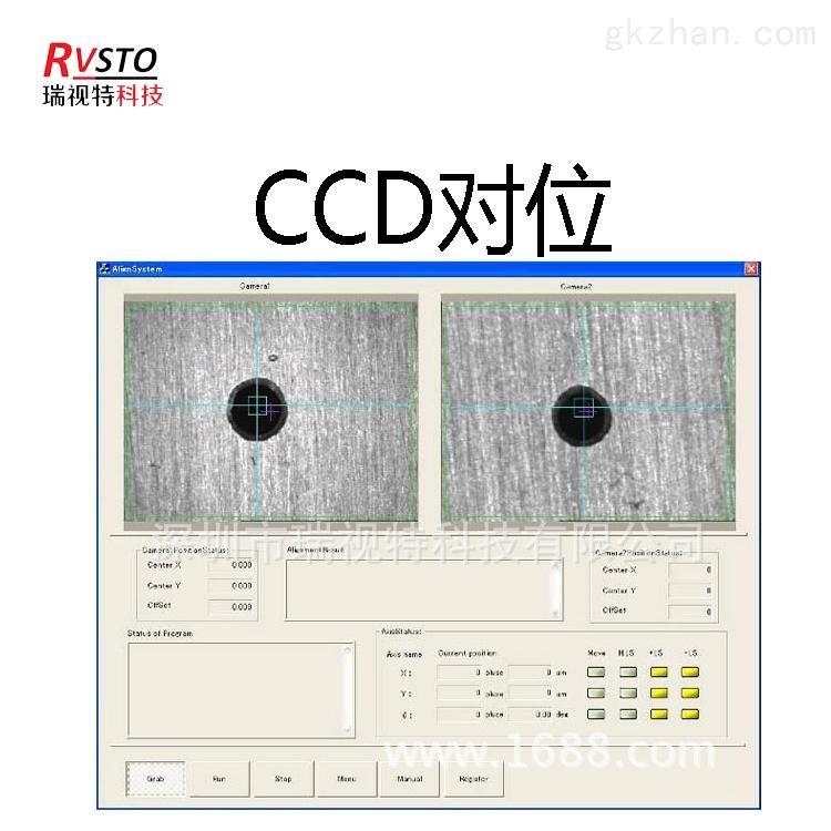 深圳视觉检测系统视觉软件定位系统开发免邮