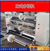 【厂家直销】多功能高速1600型卷纸分切机 免费技术培训