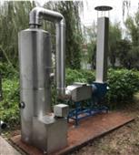 工业尾气处理处理设备