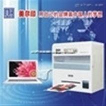 国庆火爆促销万能平板彩印机可印照片杂志铜版纸名片