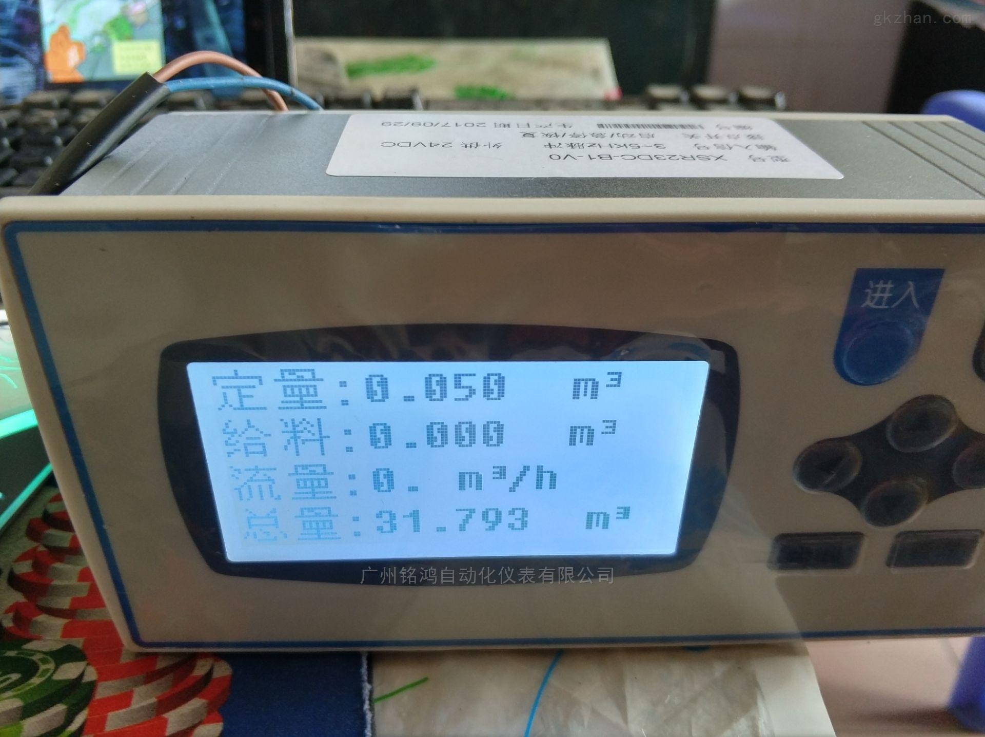 XSR23DC液晶定量控制仪配涡轮微型流量计