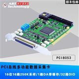 PCI8053 250KS/s 14位 16路模拟最输入