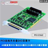 PCI2362 48路双向数字量输入
