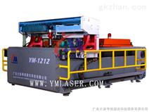 YM-1212多功能数控激光切割机