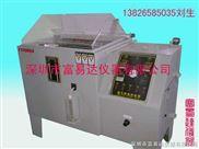 盐雾试验箱|深圳盐雾箱|东莞盐雾测试机|模拟海水盐水喷雾耐腐蚀试验箱