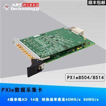 USB同步数据采集卡每路40M或80M采样