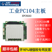 EPC92A3  标准工业级PC/104嵌入式主板,采用Intel®等低功耗高性能处理器