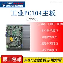 "EPC93E1 超高性能的3.5""嵌入式工业主板,集成Intel i5 3317U双核22nm处理器"