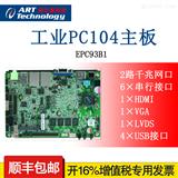 """EPC93B1  超高性能的3.5""""嵌入式工业主板,集成Intel 等四核处理器"""