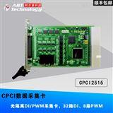 CPCI2515 光隔离DI/PWM采集卡,32路DI、8路PWM.
