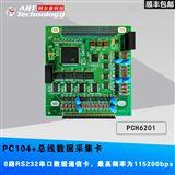 8路RS232串口数据通信卡,